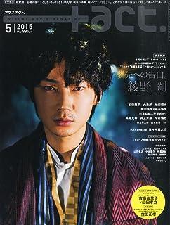 +act. (プラスアクト)—visual movie magazine 2015年 05月号