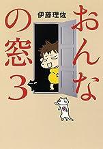 表紙: おんなの窓 3 (文春e-book) | 伊藤理佐