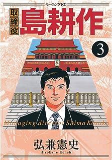 取締役 島耕作(3) (モーニングコミックス)