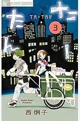 たーたん(3) (フラワーコミックスα) Kindle版