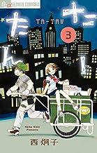 表紙: たーたん(3) (フラワーコミックスα) | 西炯子