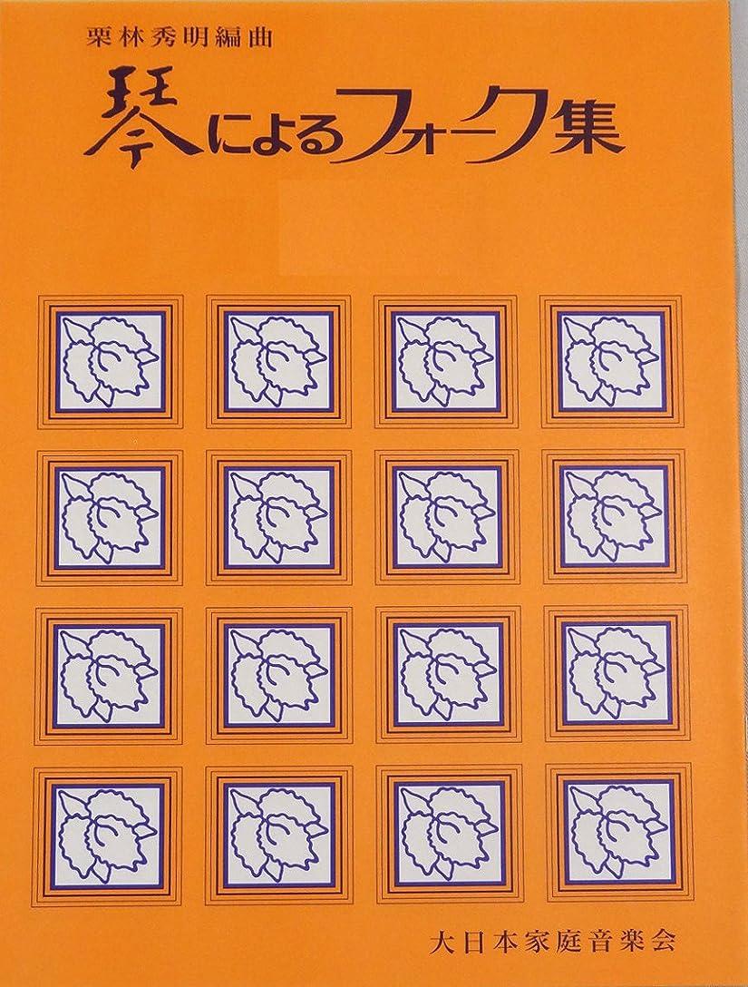 コミュニケーションランドリーボード栗林秀明 編曲 箏曲 楽譜 箏によるフォーク集 花嫁 (送料など込)