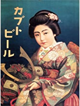 ADVERT KABUTO BEER ALCOHOL JAPAN GEISHA VINTAGE POSTER ART PRINT 12x16 inch 30x40cm 広告ビールアルコール日本芸者ビンテージポスターアートプリント