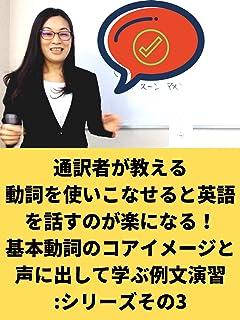 通訳者が教える動詞を使いこなせると英語を話すのが楽になる!基本動詞のコアイメージと声に出して学ぶ例文演習:シリーズその3