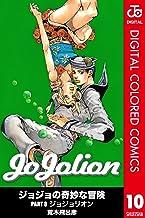 表紙: ジョジョの奇妙な冒険 第8部 カラー版 10 (ジャンプコミックスDIGITAL) | 荒木飛呂彦