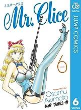 表紙: Mr.Clice 6 (ジャンプコミックスDIGITAL) | 秋本治