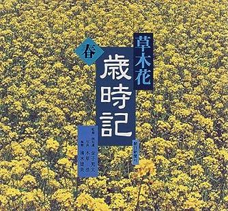 草木花歳時記 春