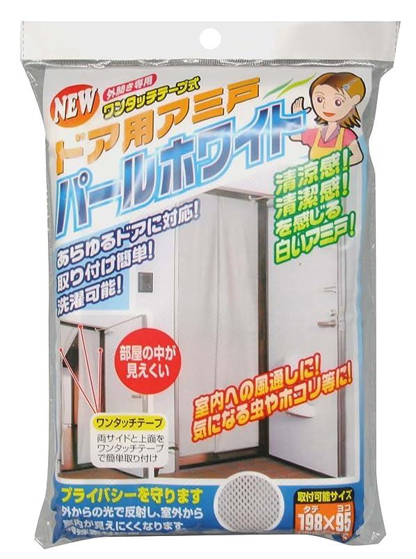 文言苦しみ含めるノムラテック NEW 外開き専用 ワンタッチテープ式 ドア用アミ戸 パールホワイト N-1218