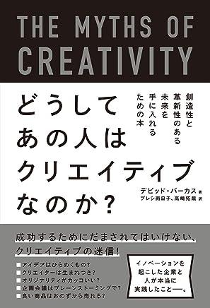 どうしてあの人はクリエイティブなのか?―創造性と革新性のある未来を手に入れるための本