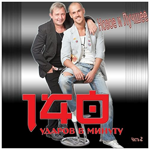 I Love You(PPK Russian trance mix) by 140 Beats Per Minute