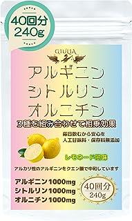 ジュリア 3つの相乗効果 アルギニン シトルリン オルニチン (無添加:人工甘味料, 保存料) 国内製造 (レモン, 40回分 240g)