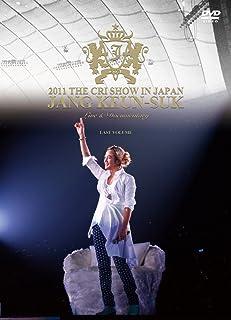 チャン・グンソク ライブ&ドキュメンタリー 2011 THE CRI SHOW IN JAPAN (後編) [DVD]
