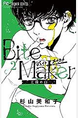 Bite Maker~王様のΩ~(2) (フラワーコミックス) Kindle版
