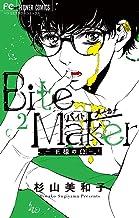 表紙: Bite Maker~王様のΩ~(2) (フラワーコミックス) | 杉山美和子