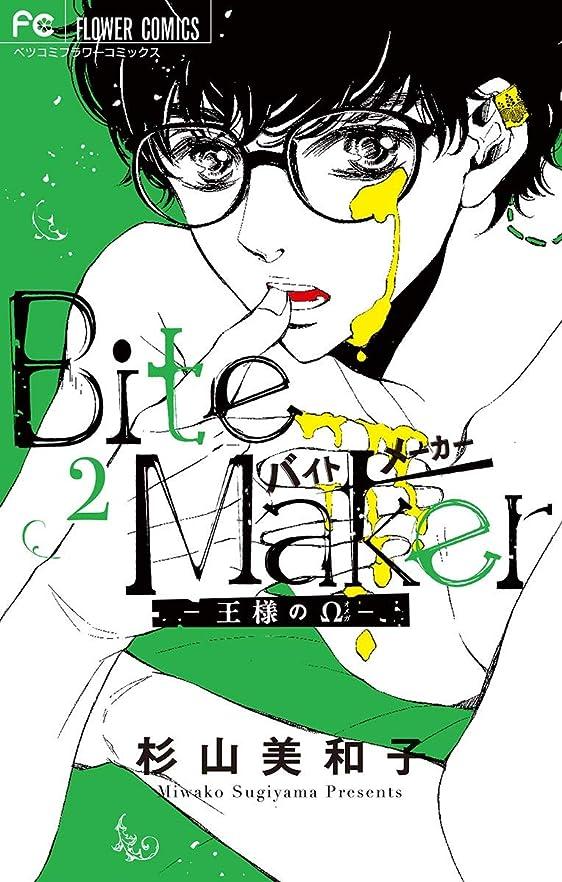 捨てる未払い圧縮されたBite Maker ~王様のΩ~(2) (フラワーコミックス)