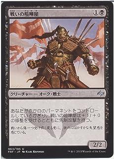 マジック:ザ・ギャザリング(MTG) 戦いの喧嘩屋 / 運命再編(日本語版)シングルカード FRF-063-UC