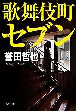 表紙: 歌舞伎町セブン (中公文庫)   誉田哲也