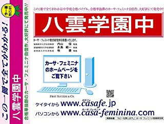八雲学園中学校【東京都】 合格模試C1~10(セット1割引)