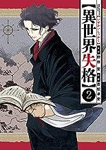 表紙: 異世界失格(2) (ビッグコミックス) | 若松卓宏