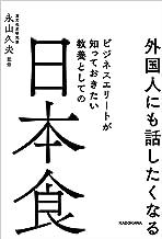 表紙: 外国人にも話したくなる ビジネスエリートが知っておきたい 教養としての日本食   永山 久夫