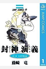 封神演義 1 (ジャンプコミックスDIGITAL) Kindle版