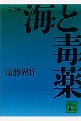 新装版 海と毒薬 (講談社文庫) Kindle版