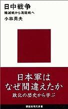 表紙: 日中戦争 殲滅戦から消耗戦へ (講談社現代新書)   小林英夫