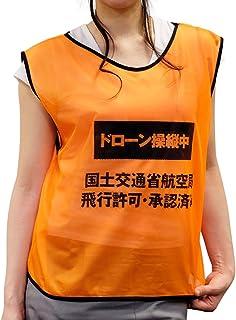 【Amazon限定発売】Habusu 無人航空機 (ドローン) 操縦用ビブス オレンジ色 XXL DRONE操縦時に安心・安全