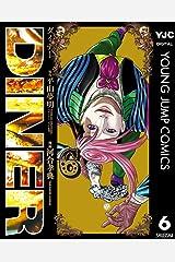 DINER ダイナー 6 (ヤングジャンプコミックスDIGITAL) Kindle版