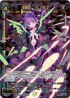 WIXOSS-ウィクロス-/WXEX01-51 羅菌姫 ハショフ SR