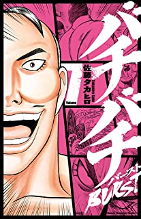 バチバチBURST 7 (少年チャンピオン・コミックス)