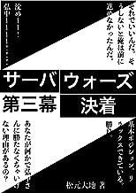 サーバ・ウォーズ 第三幕『決着』: IT小説