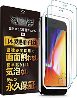 Less is More iPhone8 iPhone7 ガラスフィルム 硬度9H 防指紋 気泡なし TM-1015 2枚入