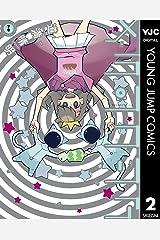 メランコリア 下 (ヤングジャンプコミックスDIGITAL) Kindle版