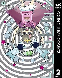 メランコリア 下 (ヤングジャンプコミックスDIGITAL)
