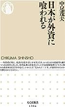 表紙: 日本が外資に喰われる (ちくま新書) | 中尾茂夫