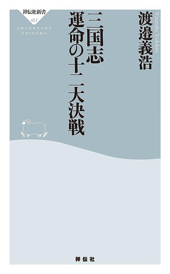 ストロー透過性予約三国志 運命の十二大決戦 (祥伝社新書)