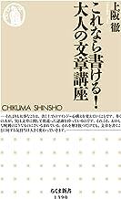 表紙: これなら書ける! 大人の文章講座 (ちくま新書) | 上阪徹