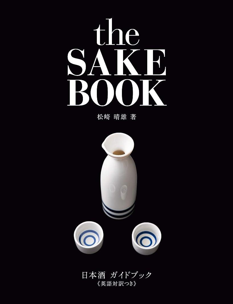法医学ゆるく事実日本酒ガイドブック?英語対訳つき?the SAKE BOOK