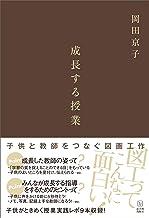 表紙: 成長する授業: 子供と教師をつなぐ図画工作 | 岡田 京子