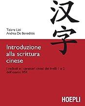 Permalink to Introduzione alla scrittura cinese. I radicali e i caratteri cinesi dei livelli 1 e 2 dell'esame HSK PDF