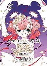 表紙: ノケモノと花嫁 THE MANGA (8) (バーズ エクストラ) | 中村明日美子