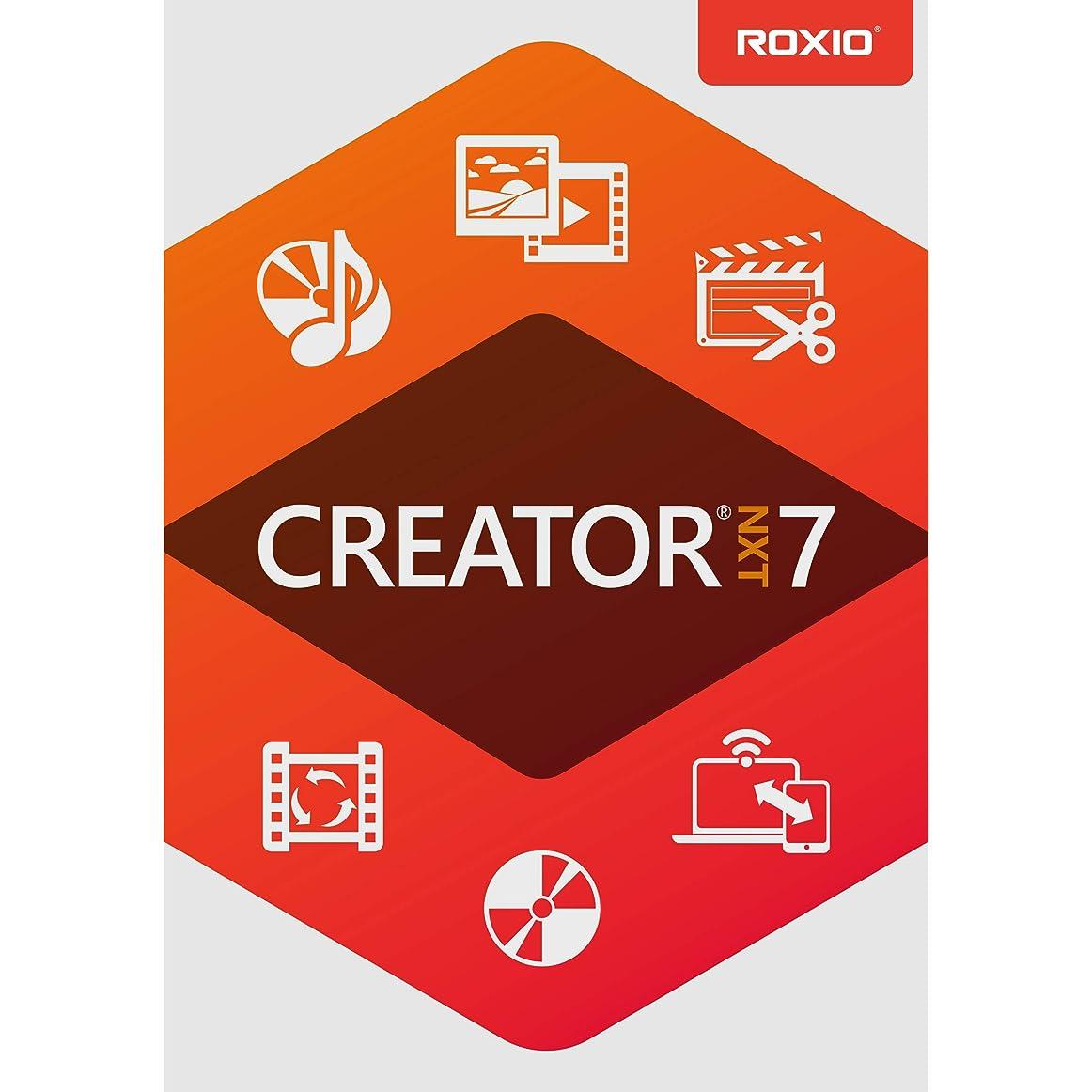 回転させる難しい教えるRoxio Creator NXT 7|ダウンロード版