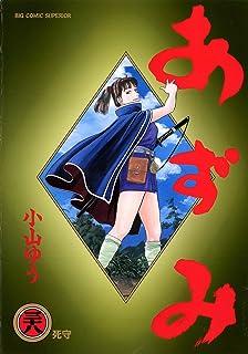 あずみ(38) (ビッグコミックス)