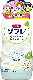 【医薬部外品】薬用ソフレ スキンケア入浴剤 ほっとするハーブの香り 本体720ml 入浴剤(赤ちゃんと一緒に使えます) 保湿タイプ