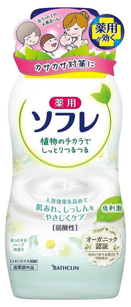 ミント調整叙情的な【医薬部外品】薬用ソフレ スキンケア入浴剤 ほっとするハーブの香り 本体720ml 入浴剤(赤ちゃんと一緒に使えます) 保湿タイプ