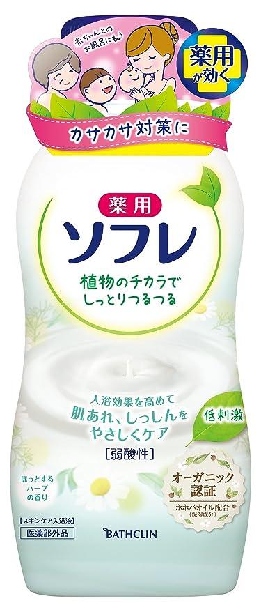 嫌いパイ子猫【医薬部外品】薬用ソフレ スキンケア入浴剤 ほっとするハーブの香り 本体720ml 入浴剤(赤ちゃんと一緒に使えます) 保湿タイプ