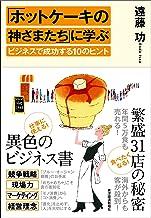 表紙: 「ホットケーキの神さまたち」に学ぶビジネスで成功する10のヒント | 遠藤 功