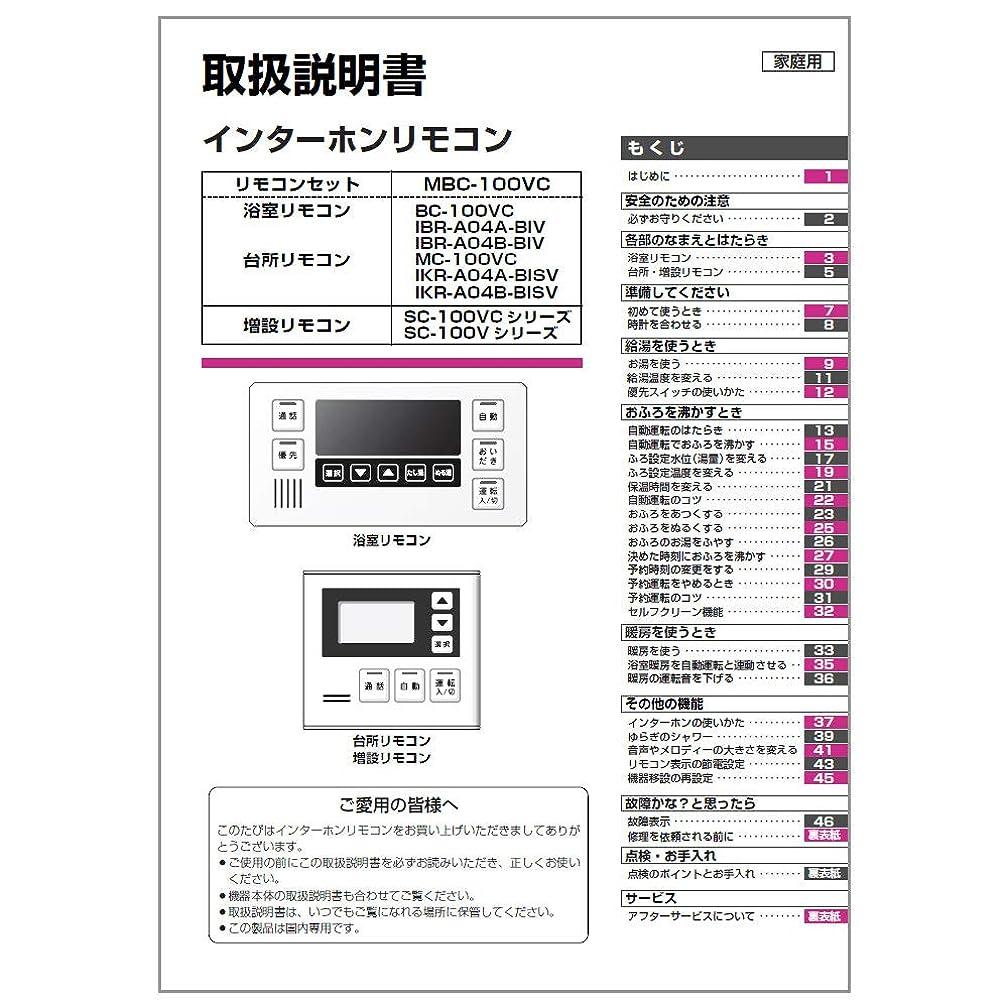 矢じり安らぎパニックリンナイ 部品 rinnai 取扱説明書【625-506-800】