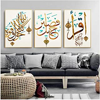Flrtc Islamic Arabic Calligraphy Muslim Quadros Posters And Prints Wall Picture Allah God Quote Art Canvas Painting Home D...